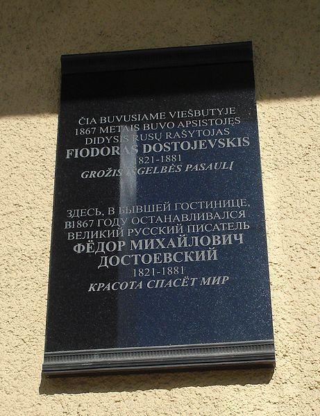 Мемориальная таблица (Вильнюс, ул. Диджёйи, 20)