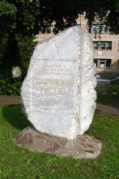 Памятный знак в ландшафтном сквере «Дворянское гнездо» в городе Орле