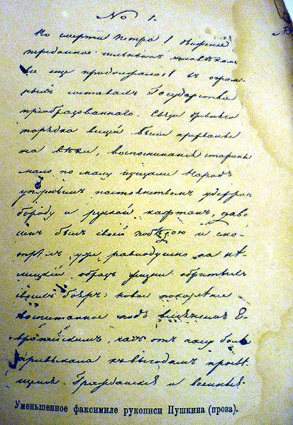 Уменьшенное факсимиле рукописи Пушкина (проза)
