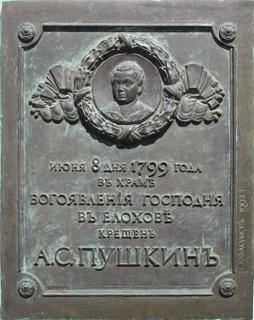 Мемориальная доска, посвящённая крещению А. С. Пушкина. Скульптор — Н. М. Аввакумов